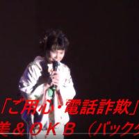 新曲「ご用心・電話詐欺/中条由美&OKB」、四日市天然温泉ユラックスの舞台です