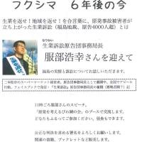 フクシマ 6年後の今(6月18日三井寺駐車場奥)
