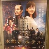 「本能寺ホテル」 (ねたばれ注意)