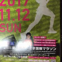 今年の「さいたま国際マラソン」