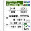 解答[う山先生の分数][2017年7月18日]算数・数学天才問題【分数527問目】