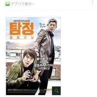 クォン・サンウ主演『探偵なふたり』~まるでディズニーの白雪姫と七人の小人(^-^;