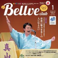 ベルブクラブ1月号に掲載されました。