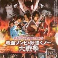 映画『新怪談必殺地獄少女拳 吸血ゾンビと妖怪くノ一大戦争』が限定公開。