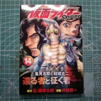 コミック『仮面ライダースピリッツ#14』