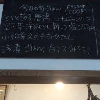 本日7/18日の営業時間について