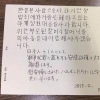 170224 また自作自演か…慰安婦像に「安倍政権の対応を謝罪します」のはがき差出人「朝日新聞記者と同姓同名」とネット