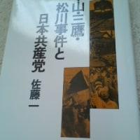 戦後左翼史 その34 1949年② 『下山・三鷹・松川事件と日本共産党』