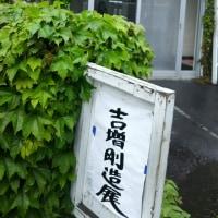■吉増剛造展「火ノ刺繍乃る=道」 (2017年5月16~28日、札幌)
