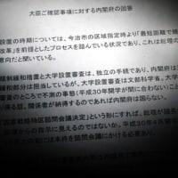 総理のご意向・・・菅官房長官が明確に否定!またしても朝日の捏造か??