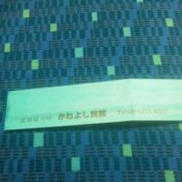 2/10(火)~2/11(水)  かねよし旅館