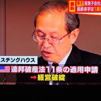 3/30 東芝 アメリカが経営破綻したなら、日本も倒産にしたら