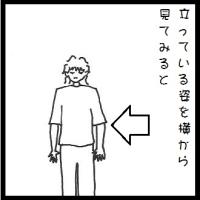 【二人目不妊症の女性の姿勢】ホルモンのバランスが乱れている時の手の位置