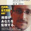 スノーデン「日本への警告」
