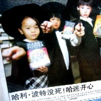 2007北京夏・ハリーポッター7発売♪