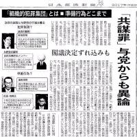 「共謀罪」 与党からも異論/閣議決定ずれこみも・・・日経新聞2月24日