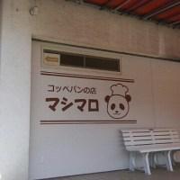 コッペパンの店 マシマロ