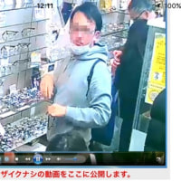 窃盗犯人の動画を公開した眼鏡販売店を支持する