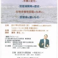 第6回市民文化講座琵琶湖の価値と生物多様性 講師:藤岡康弘さん/5月28日14:00~ 明日都浜大津