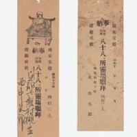加東四国八十八ヶ所霊場巡りの納め札ー昭和10年代