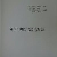総代会(土地改良区)