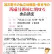 幼稚園・保育所再編の学習会(新習志野公民館)