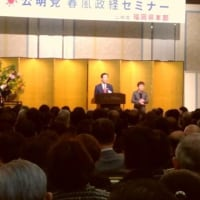 3月18日(土)のつぶやき 公明党春風政経セミナー 約1000人のお客様 山口代表の講演 会場 大型スクリーン