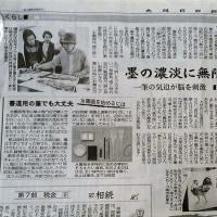 大阪日々新聞にも水墨画の記事