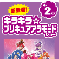 4月2日(日)は新作『キラキラ☆プリキュアアラモード』ショー