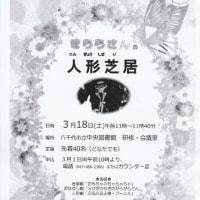 *二回目の図書館イベント公演*