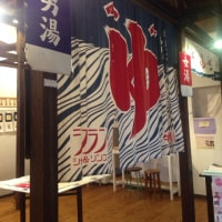 【イベント】北千住の銭湯展