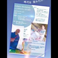 コラボワークショップ with 明神未来&松平道明 PROCESS-6 in 東京中目黒