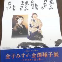 金子みすゞ・金澤翔子展
