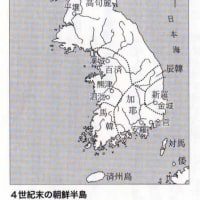 3~4世紀の朝鮮半島とその周辺