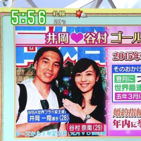 """井岡一翔、谷村奈南と結婚 2人の""""特別な日""""5・17婚姻届"""