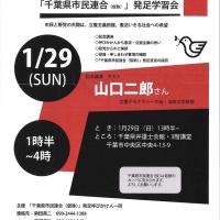 1.29 憲法守り生かすシンポ「千葉県市民連合(仮称)」発足学習会
