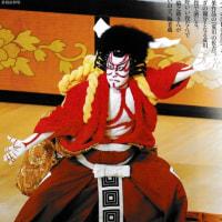 歌舞伎十八番「寿三升景清」