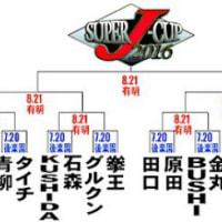 プロレス スーパーJカップ