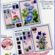 第8回世界の植物切手展のおはがき