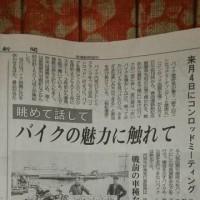 函館新聞にコンロッドミーティングが