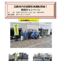 松原で飲酒運転撲滅街頭キャンペーン!
