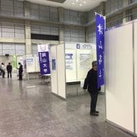 「おかやまテクノロジー展2017」