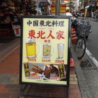 広東道に作られた新館は鍋中心だが、本館ではどでかい鍋「海鮮大咖(シーフードダーカー)」東北人家本店