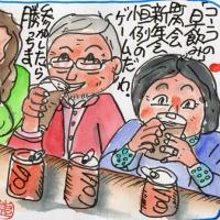 『コーラの早飲み』