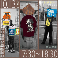 【2016年10月の行動予定】
