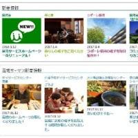 駿河会ホームページ 居宅サービス一斉リニューアル!