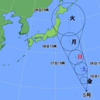 「台風5号がやって来る」の巻!