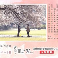 稲田写真塾 写真展のお知らせ(茨城県陶芸美術館)