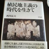 『植民地主義時代を生きて』西川長夫は本当に必読かも。