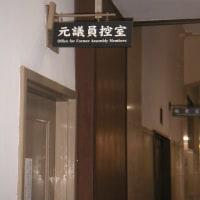 【0709/82:県議会】県庁に「元議員控室」、利用の形跡ほとんどなし、「使わないなら無駄」の批判も
